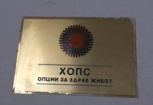 Стрелба по македонски *, или как го правят в HOPS